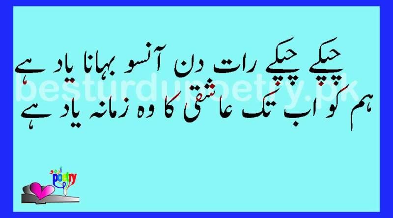chupke chupke - ghulam ali - besturdupoetry.pk
