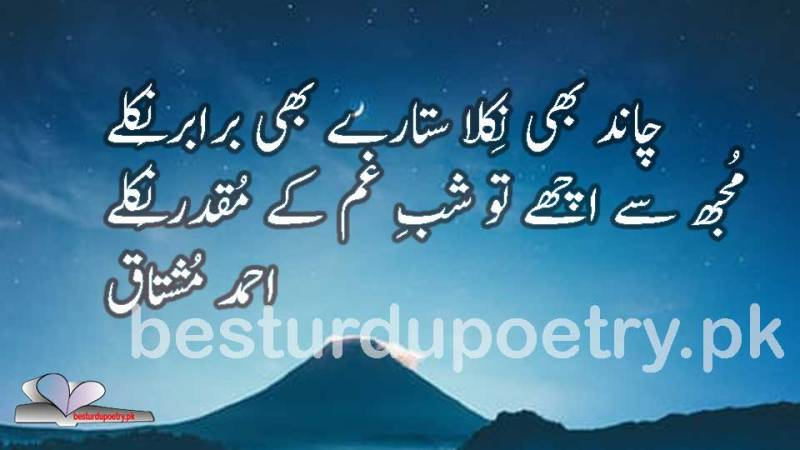 chand bhi nikla sitary - ahmad mushtaq poetry - besturdupoetry.pk