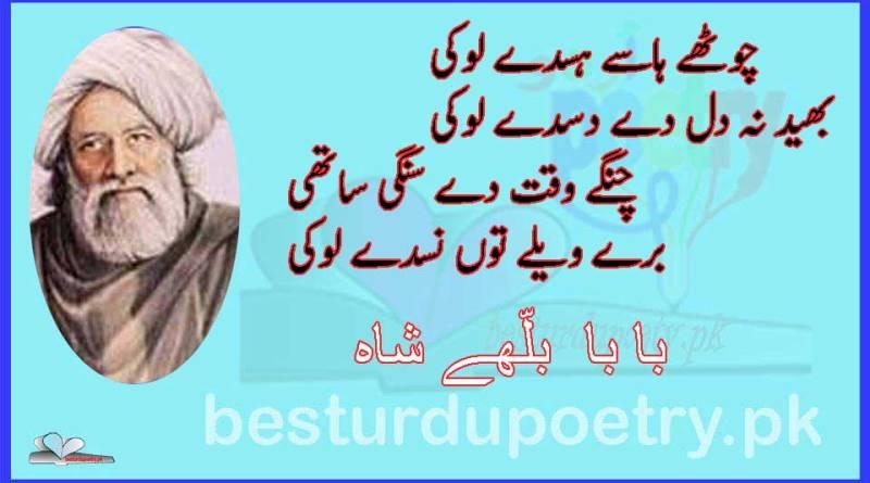 chothe hasy husdy loki - bulle shah - besturdupoetry.pk