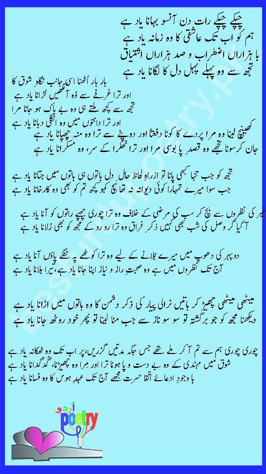 chupke chupke raat din _ romantic poetry - besturdupoetry.pk