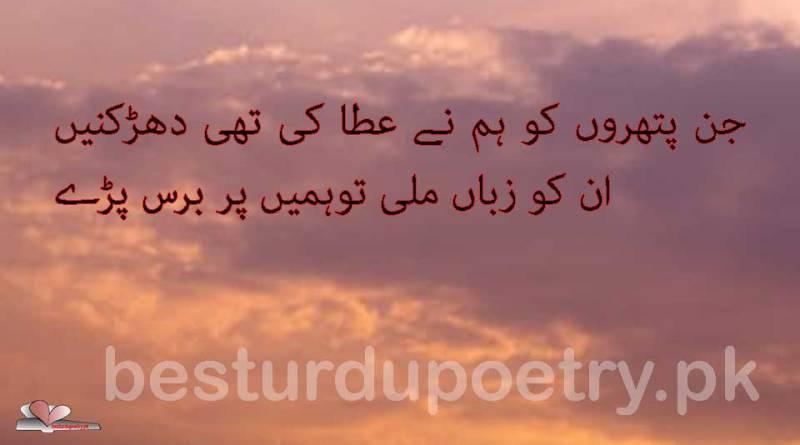jin patharon ko ham nay ata ki thi dharkanain - best urdu poetry - besturdupoetry.pk