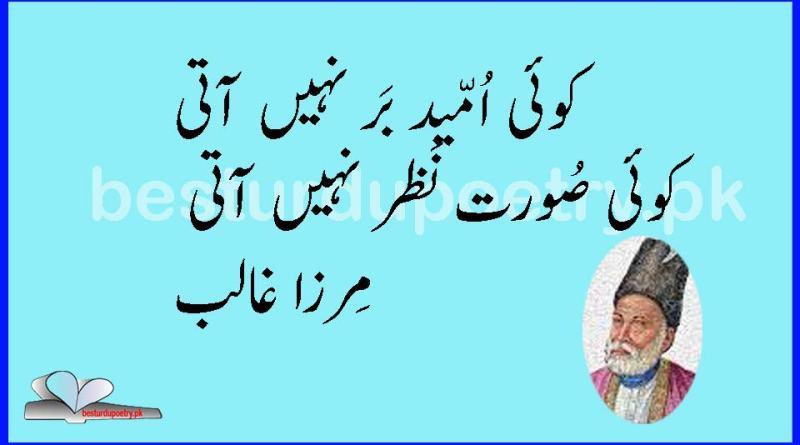 koi umeed bar nahi - mirza ghalib - besturdupoetry.pk