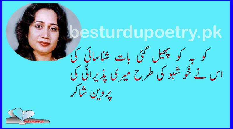 ku-ba-ku phail gai - romantic poetry - besturdupoetry.pk