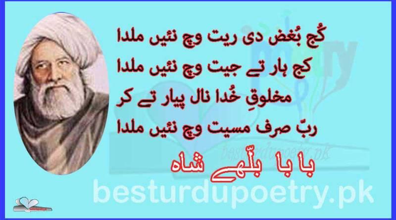 kuj bughz di reet which nai milda - baba bhulle shah - besturdupoetry.pk
