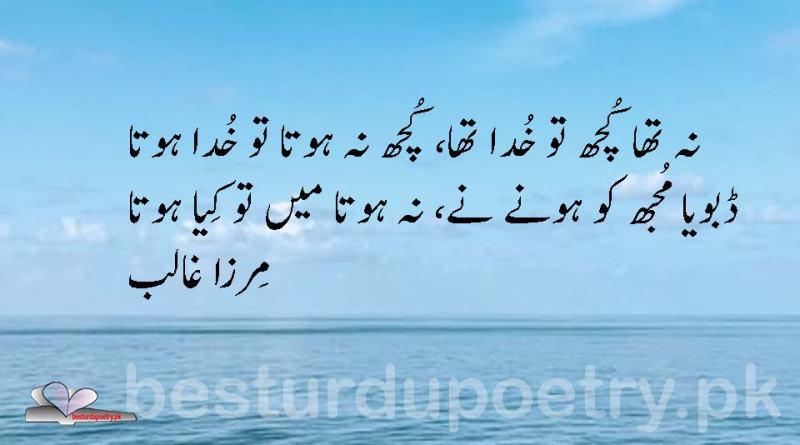 na tha kuch to - mirza ghalib - besturdupoetry.pk