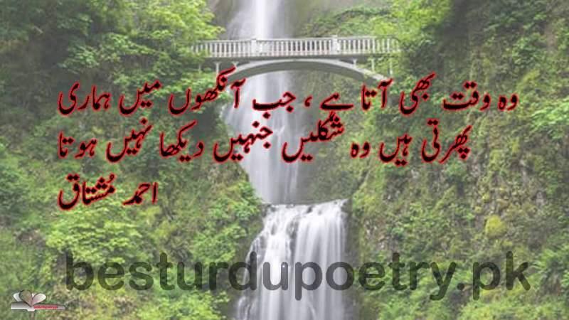 wo waqt bhi aata ha- ahmad mushtaq - besturdupoetry.pk