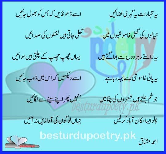 ahmad mushtaq ghazal poetry - Ye tanha raat ye gehri fizain - besturdupoetry.pk