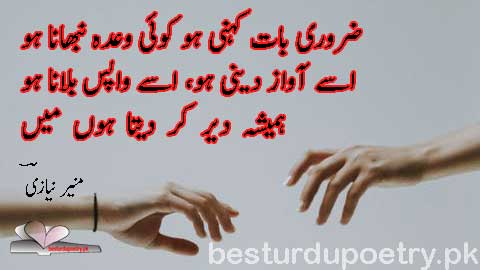 hamesha der kar deta hun main - munir niazi poetry in urdu - besturdupoetry.pk