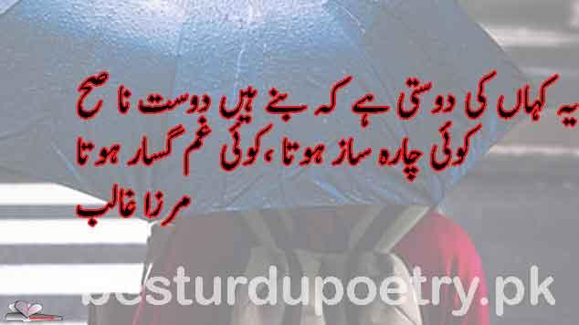 yeh kahan ki dosti ha - mirza ghalib dosti shairi - besturdupoetry.pk