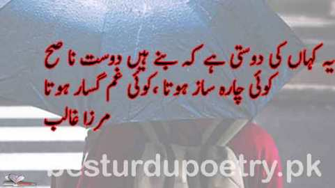ye kahan ki dosti ha - besturdupoetry.pk