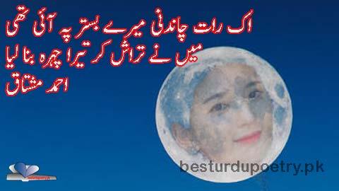ik raat chandni mere bister pay aai thi - ahmad mushtaq poetry in urdu - besturdupoetry.pk