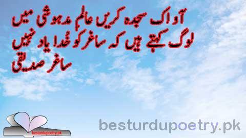 aao ik sajda karain alam e madhoshi main - saghar siddiqui poetry in urdu - besturdupoetry.pk