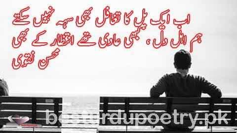 ab aik pal ka tughafil bhi sah nahi saktay - besturdupoetry.pk