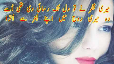 meri nazar nay tu dil tak rasai di thi usay - romantic poetry in urdu - besturdupoetry.pk