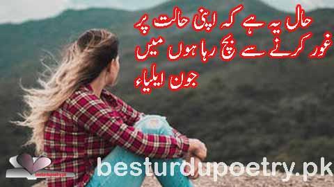 haal yeh ha kay apni halat par - besturdupoetry.pk