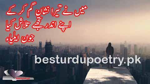 main nay tera nishan gum kar kay - besturdupoetry.pk