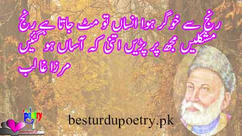 mushkalin mujh per parin - mirza ghalib poetry in urdu - besturdupoetry.pk