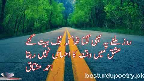 roz milnay pay bhi lagta tha kay jag beet gaye - ahmad mushtaq poetry in urdu - besturdupoetry.pk