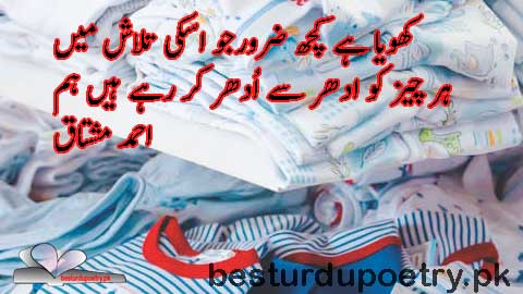 khoya ha kuch zaror jo uski talash main - ahmad mushtaq poetry in urdu - besturdupoetry.pk