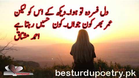 dil fasurda tu huwa - ahmad mushtaq poetry - besturdupoetry.pk