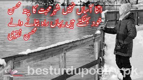 itna asan nahi shehar e muhabbat ka pata mohsin - besturdupoetry.pk