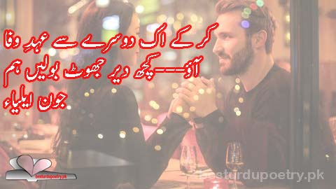 kar kay ik dosray say ehad e wafa - john elia poetry in urdu 2 lines - besturdupoetry.pk