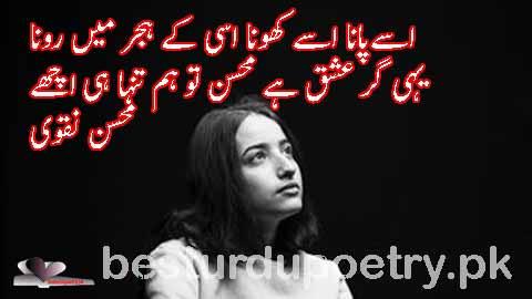 isy pana isy khona isi ky hijar main rona - besturdupoetry.pk