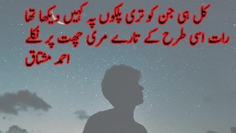 kal hi jin ko teri palkon pay kahin dekha tha - ahmad mushtaq poetry in urdu - besturdupoetry.pk