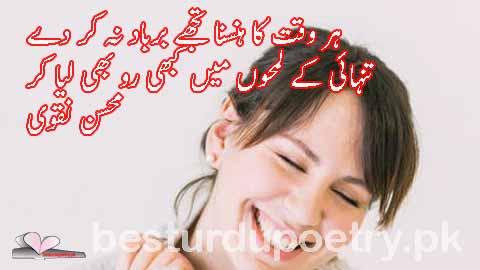 her waqt ka hansna tujy brbad na kr dy - mohsin naqvi poetry in urdu - besturdupoetry.pk