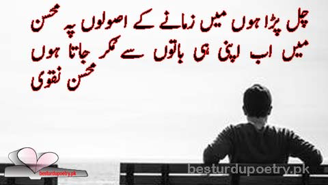 chal para hoon main zamany kay asolon pay mohsin - mohsin naqvi poetry in urdu - besturdupoetry.pk