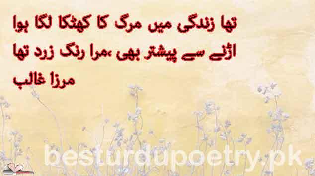 tha zindagi main marg ka - mirza ghalib poetry in urdu