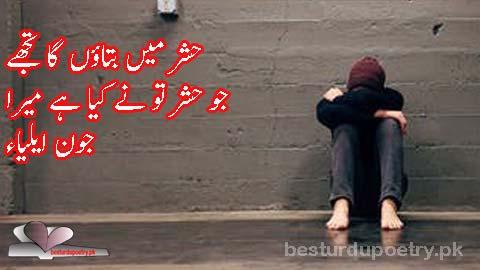hashar main bataon ga tujhay - besturdupoetry.pk