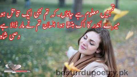 tumhain maloom ha janan kay tum bhi aik qatil ho - wasi shah poetry in urdu - besturdupoetry.pk