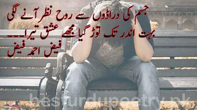 jism ki dararon say rooh nazar aany lagi - besturdupoetry.pk