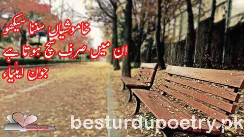 khamoshiyan sunna seekho - besturdupoetry.pk