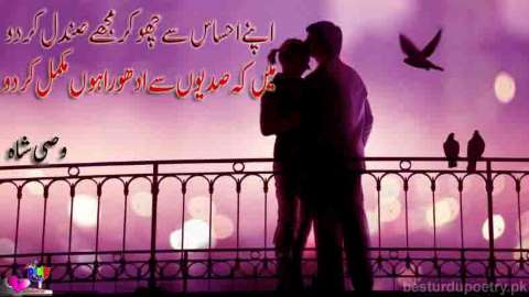 apnay ehsas say chhu kar mujhy sandal kar do - wasi shah poetry in urdu - besturdupoetry.pk