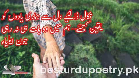 john elia poetry in urdu 2 lines - nikal daliye dil say hamari yadon ko - besturdupoetry.pk besturdupoetry.pk