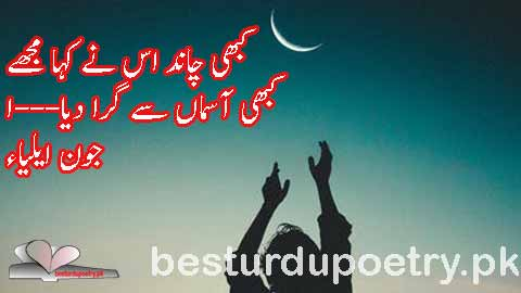 qabhi chand us nay kaha mujhay - besturdupoetry.pk