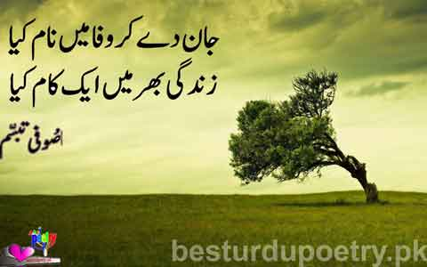 jaan day kar wafa main naam kiya - sufi tabassum poetry - besturdupoetry.pk