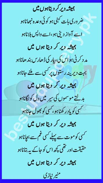 hamesha der kar deta hun main lyrics - munir niazi poetry in urdu - besturdu poetry in urdu