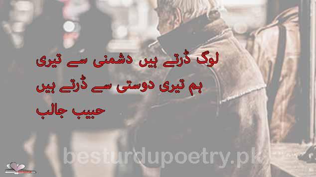 log dartay han dushmani - habib jalib poetry - besturdupoetry.pk