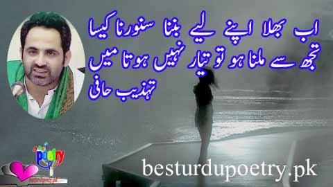 tehzeeb hafi poetry in urdu - ab bhalla apny liye - besturdupoetry.pk