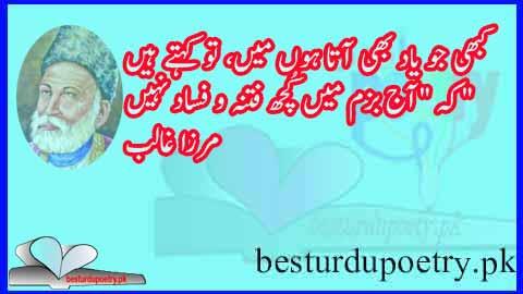 kabhi jo yaad bhi aata hoon main, tu kehty han - mirza ghalib poetry in urdu - besturdupoetry.pk