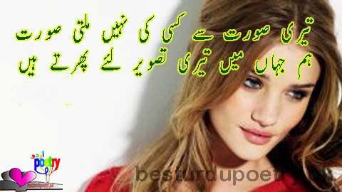teri surat say kisi ki nahi milti surat