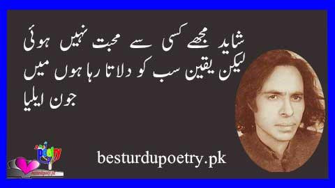 shayad mujhy kisi say muhabbat nahi hui