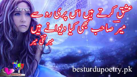 ishq karty hain us pari rooh say - mir taqi mir poetry in urdu - besturdupoetry.pk