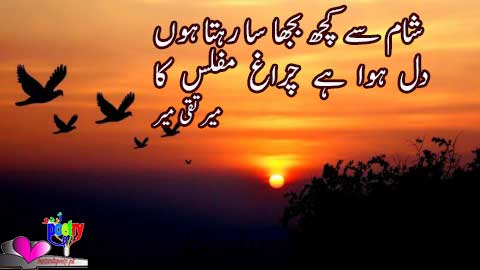 shaam say kuch bhuja sa rehta hoon - mir taqi mir poetry in urdu