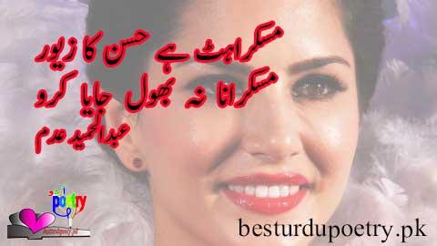 muskrahat hay husn ka zewar - abdul hameed adam poetry - besturdupoetry.pk