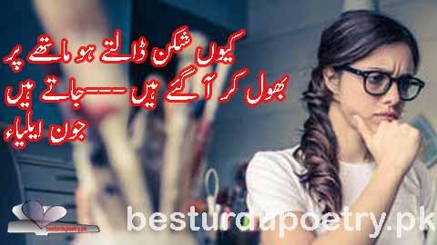kiyun shikan dalty ho mathy par - john elia poetry - besturdupoetry.pk