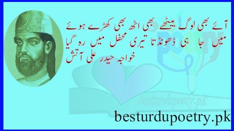 aaye bhi log baithy bhi utth bhi khary huwy - khwaja haider ali aatish - besturdupoetry.pk